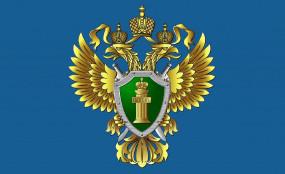 Эмблема Пермской транспортной прокуратуры